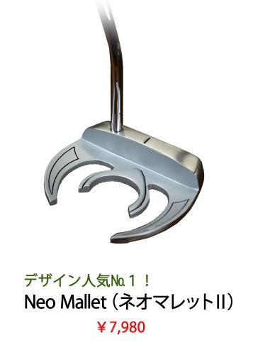 neo-mallet2